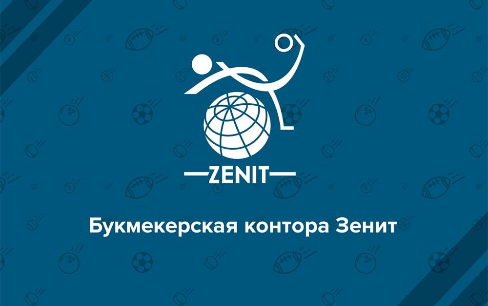 Www zenitbet com букмекерская контора зенит