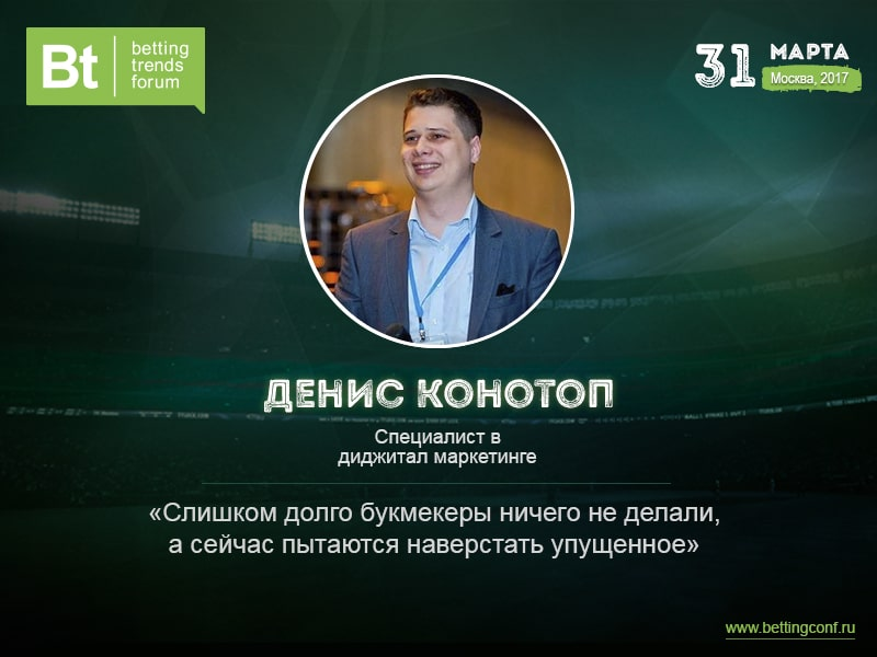 Betting Trends Forum: Денис Конотоп