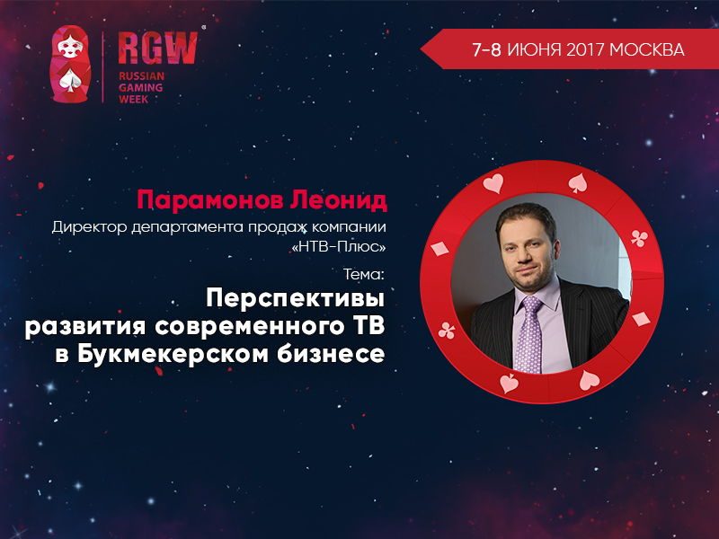 Леонид Парамонов на Russian Gaming Week 2017