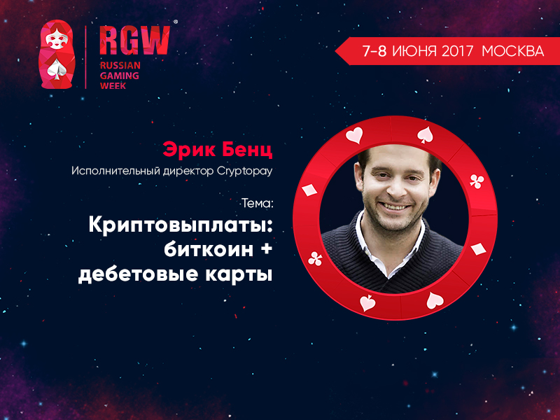 Эрик Бенц (Cryptopay) на Russian Gaming Week