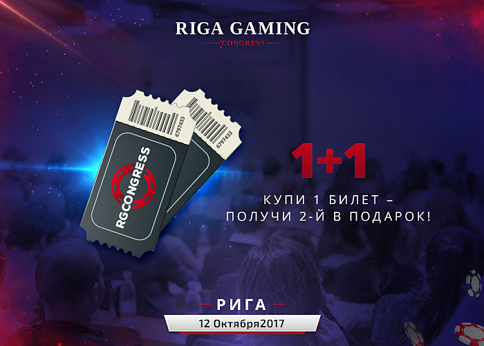 Акция на билеты Riga Gaming Congress (RGCongress)