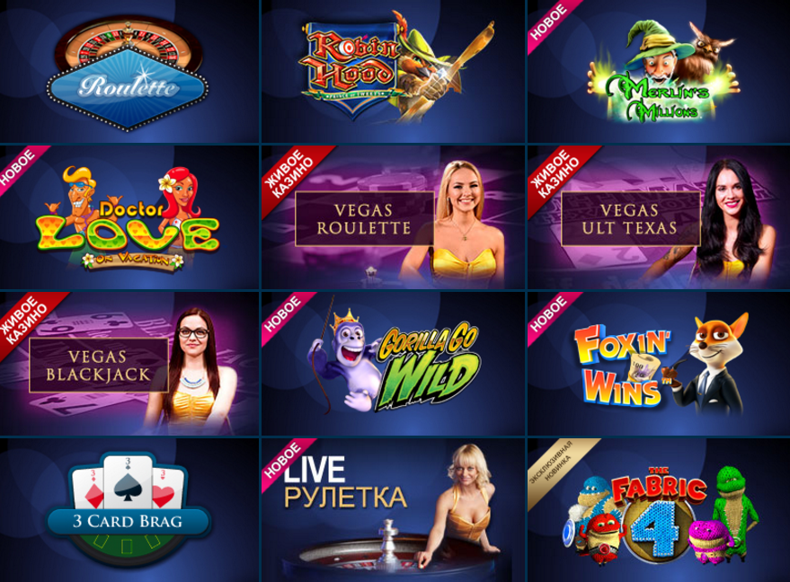 онлайн казино william hill vegas